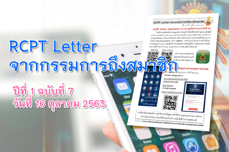 RCPT Letter จากกรรมการถึงสมาชิก ปีที่ 1 ฉบับที่ 7 วันที่ 16 ตุลาคม 2563