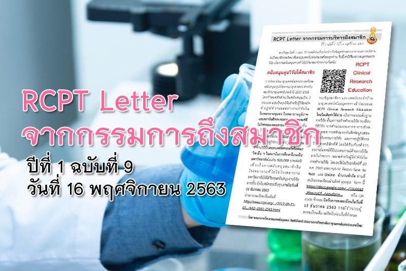 RCPT Letter จากกรรมการถึงสมาชิก ปีที่ 1 ฉบับที่ 9 วันที่ 16 พฤศจิกายน 2563