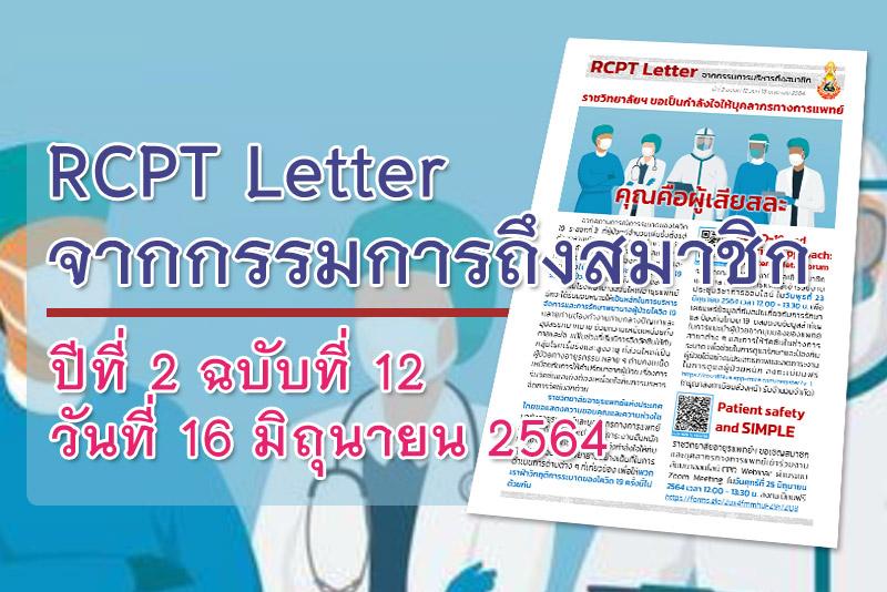 RCPT Letter จากกรรมการถึงสมาชิก ปีที่ 2 ฉบับที่ 12 วันที่ 16 มิถุนายน 2564