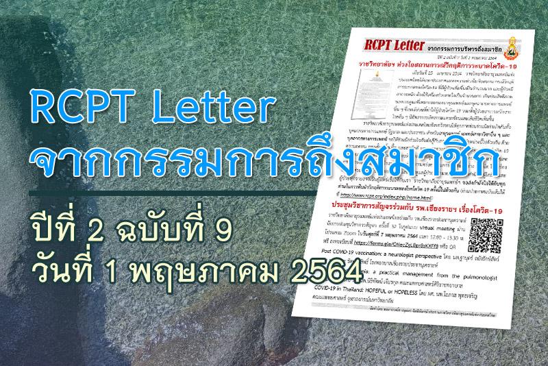 RCPT Letter จากกรรมการถึงสมาชิก ปีที่ 2 ฉบับที่ 9 วันที่ 1 พฤษภาคม 2564