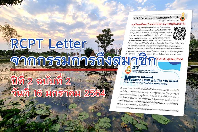 RCPT Letter จากกรรมการถึงสมาชิก ปีที่ 2 ฉบับที่ 2 วันที่ 16 มกราคม 2564