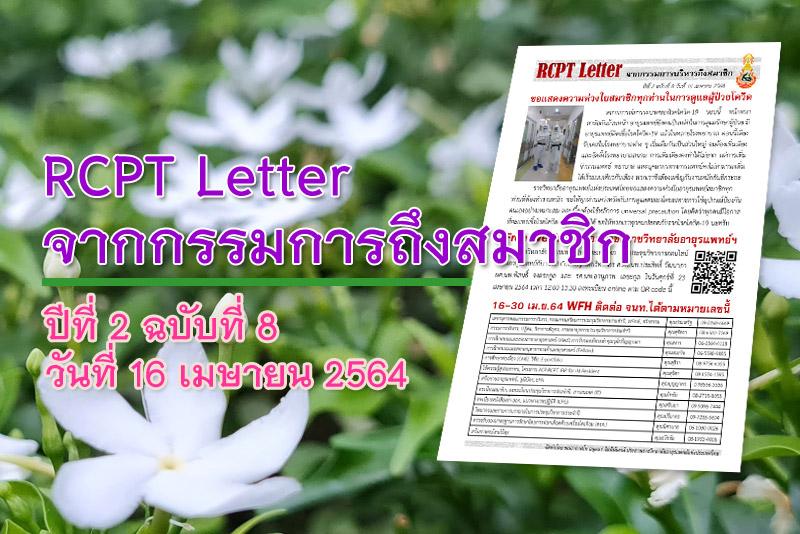 RCPT Letter จากกรรมการถึงสมาชิก ปีที่ 2 ฉบับที่ 8 วันที่ 16 เมษายน 2564