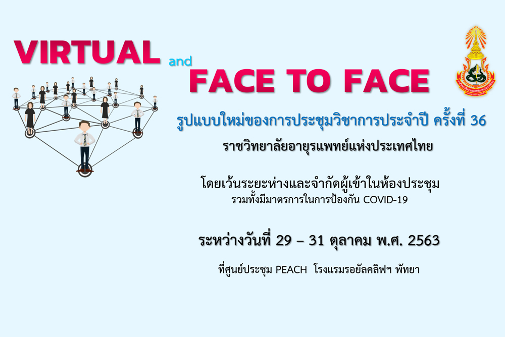 Virtual and Face to Face - 36th RCPT Annual Meeting