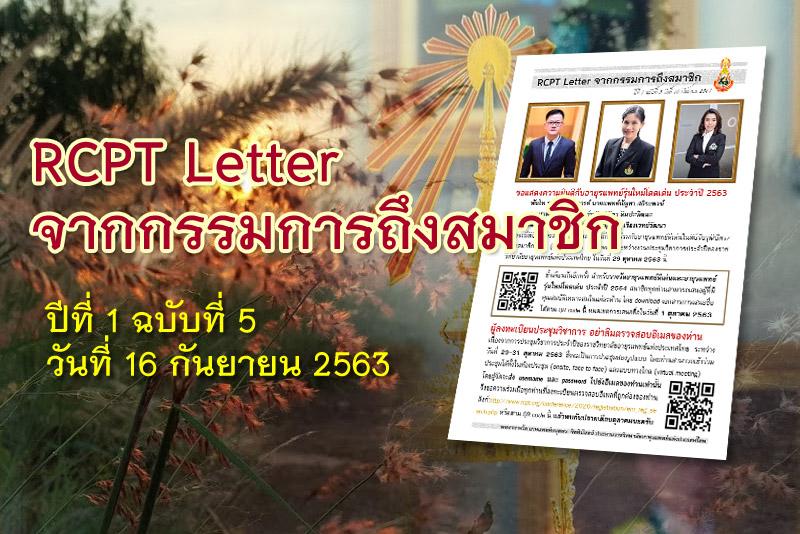 RCPT Letter จากกรรมการถึงสมาชิก ปีที่ 1 ฉบับที่ 5 วันที่ 16 กันยายน 2563